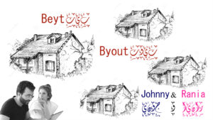 Beyt Byout Series