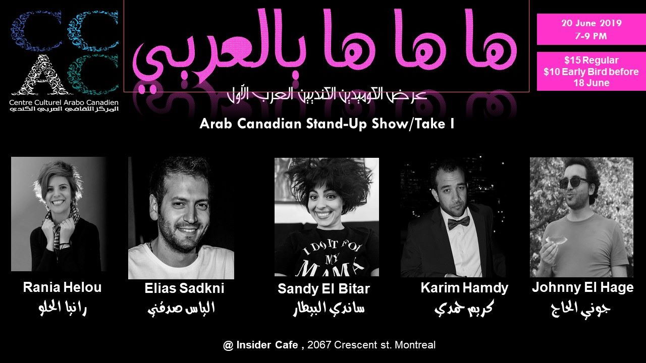 Stand Up Comedy in Arabic